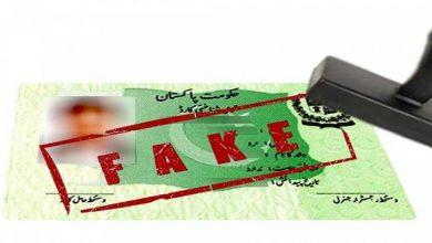 Photo of جعلی شناختی کارڈ کے اجراء میں ملوث تین ملزمان گرفتار